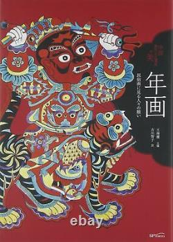 China Intangible Cultural Heritage of Byeauty Year Picture Art Book