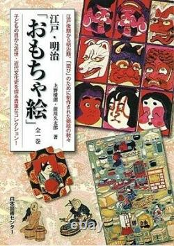 Edo Meiji'Toy Picture' Japanese Toy Picture Book