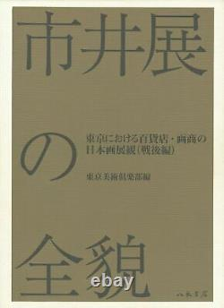 Ichii Exhibition of The Whole Picture After World War II ed Art Book