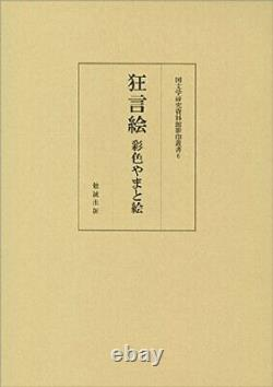 Kyogen Picture Coloring Yamato-e Japanese Traditional Arts Book